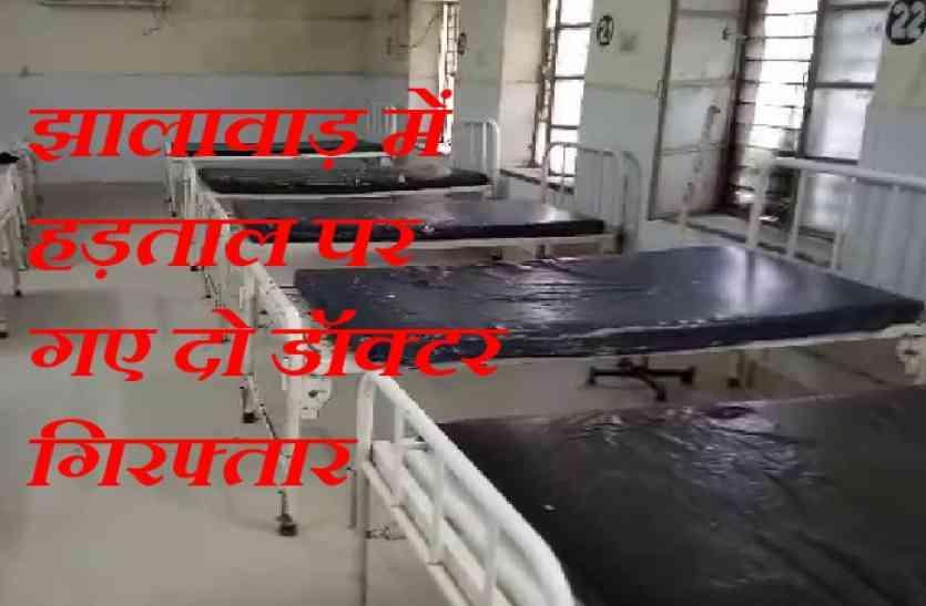 Doctors Strike Rajasthan: झालावाड़ में दो डॉक्टर गिरफ्तार, कोटा में पुलिस डाल रही दबिश
