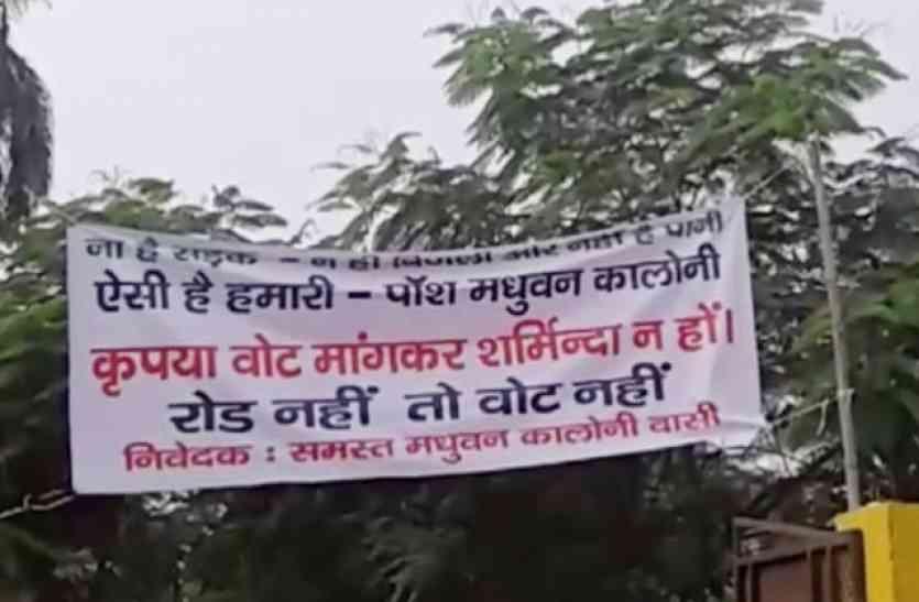 लोगों ने किया चुनाव का बहिष्कार, बैनर पर लिखा- वोट मांग कर शर्मिंदा न हों