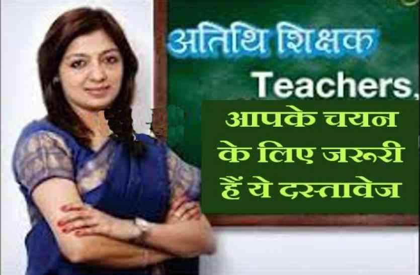 बिना आधार नहीं होगा अतिथि शिक्षकों का सत्यापन!