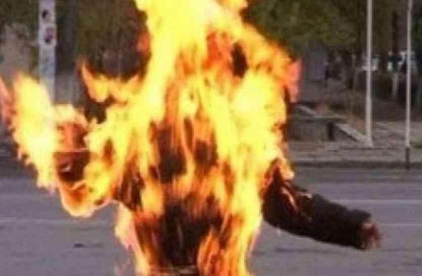 प्रेमी को प्रेमिका के घर वालों ने जिंदा जलाया, मुकदमा दर्ज