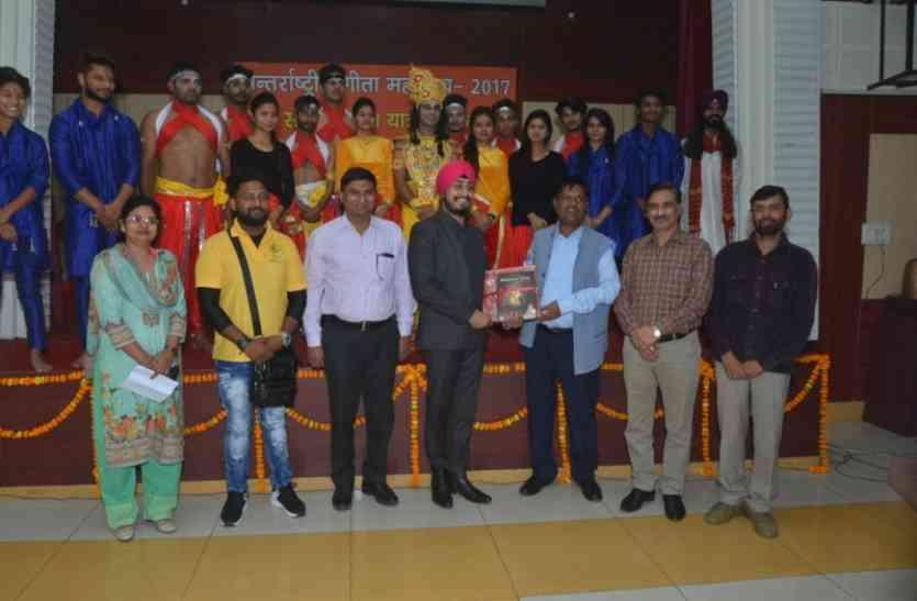 अन्तर्राष्ट्रीय गीता महोत्सव 2017 का आयोजन 17 नवम्बर से 3 दिसम्बर तक