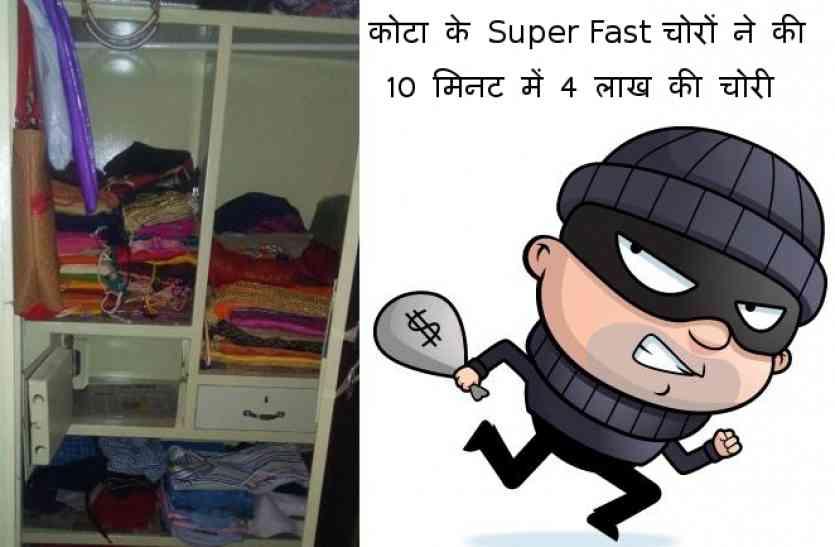 कोटा में आए सुपरफास्ट चोर, मात्र 10 मिनट लेते हैं लाखों की चपत लगाने में
