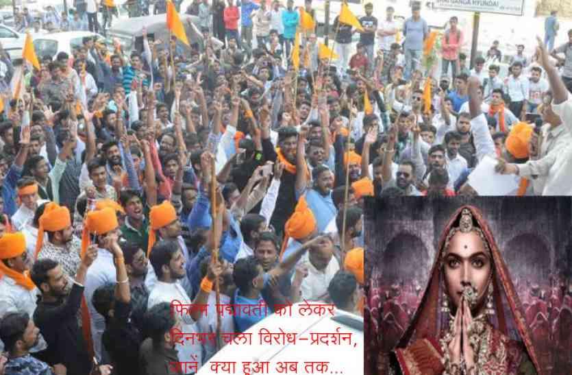 फिल्म पद्मावती को लेकर राजस्थान में दिखा जबरदस्त आक्रोश! अलग-अलग समाज के लोगों ने भंसाली पर साधा निशाना