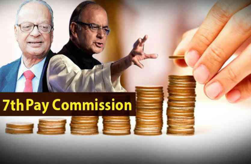 7th pay commission: इन सरकारी कर्मचारियों को अप्रैल में मिलेगी खुशखबरी