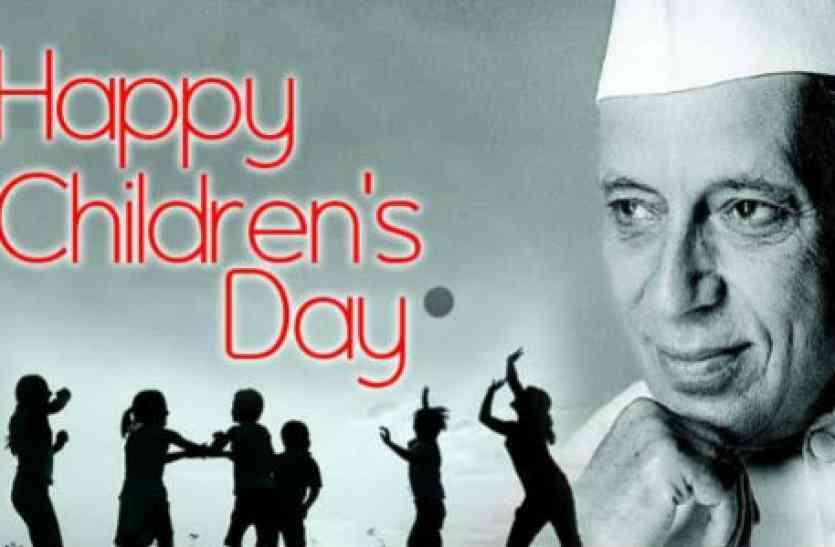 जानिए 14 नवंबर को ही क्यों मनाया जाता है Children's Day ?