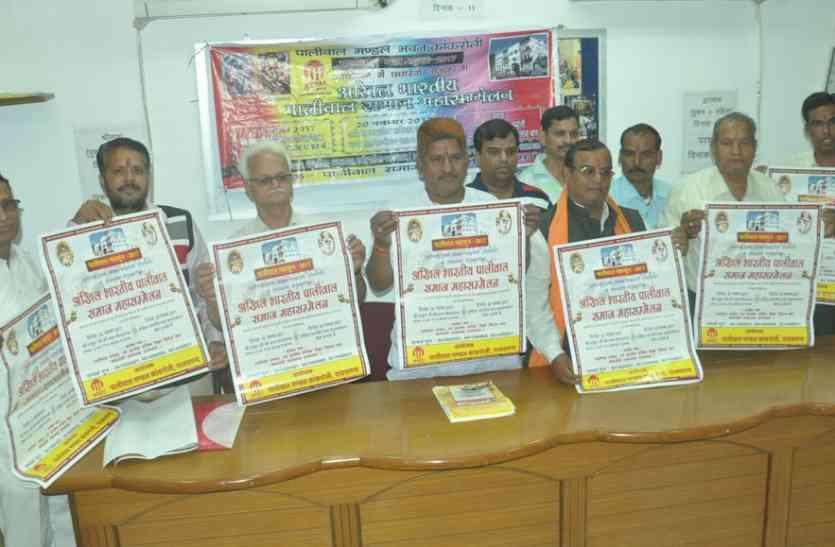 SEMINAR: पालीवाल समाज का अखिल भारतीय भव्य सम्मेलन का आयोजन, देशभर से समाज के लोग जुटेंगे