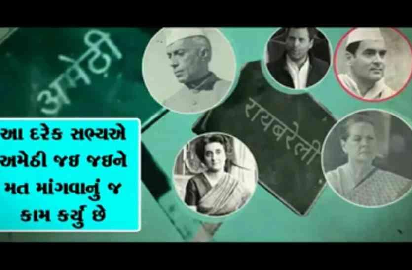 गुजरात के चुनाव में 'अमेठी'-'रायबरेली' की गूंज