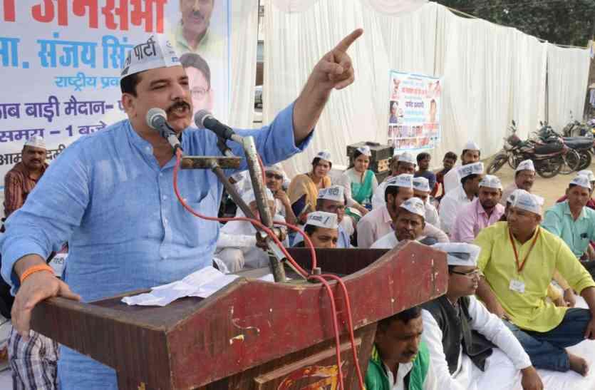 वीडियो : आम आदमी पार्टी ने प्रदेश की बीजेपी सरकार पर लगाया ये बड़ा इल्ज़ाम