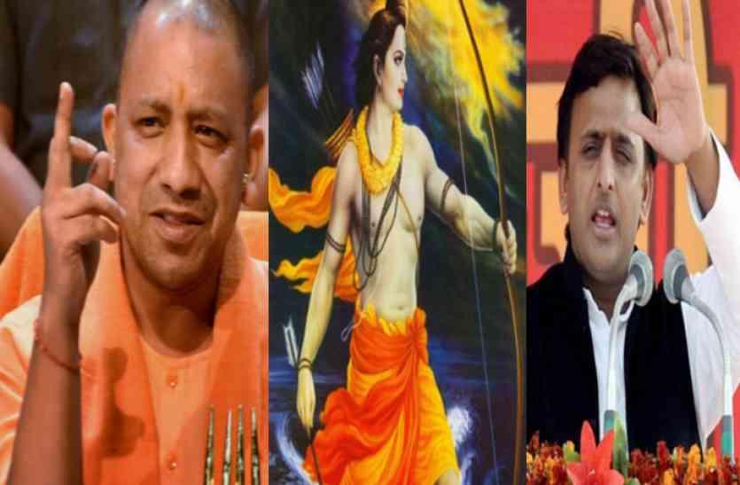 राम अौर कृष्ण में गरमाई सियासत, सीएम योगी ने अखिलेश यादव पर दिया बड़ा बयान