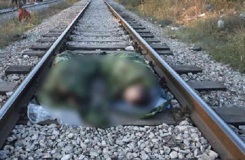 merciless mother: रेलवे ट्रैक पर पड़ा था ढाई साल का मासूम, देखकर कांप गया कलेजा