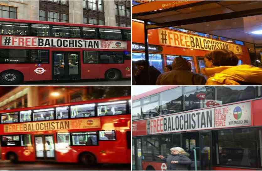 लंदन में बलूचिस्तान को फ्री करने की उठी मांग, बसों पर #FreeBalochistan के विज्ञापन लगाए गए