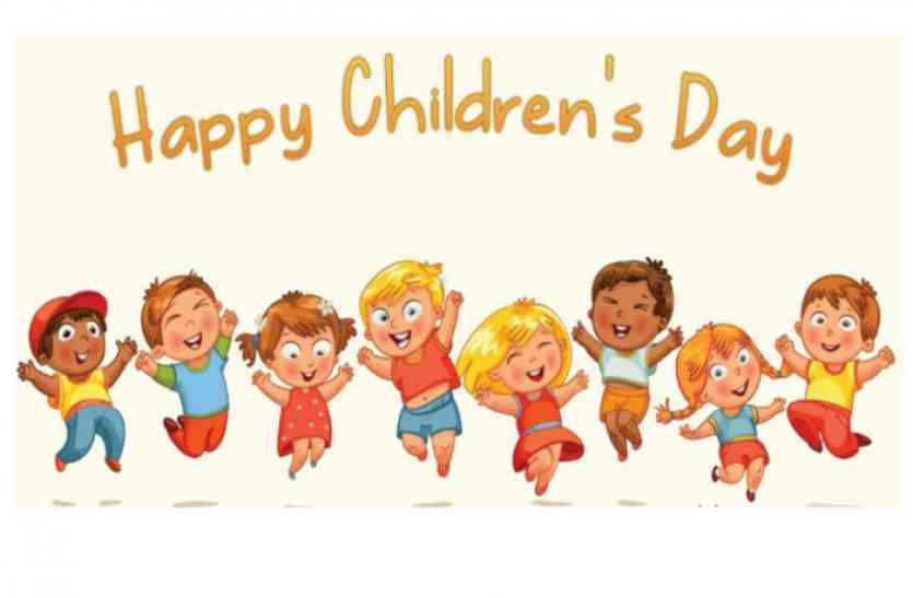 इन व्हाट्सअप मैसेज और SMS के जरिए अपने दोस्तों को दें Children's Day 2017 की शुभकामनाएं और याद करें अपने बचपन के दिन