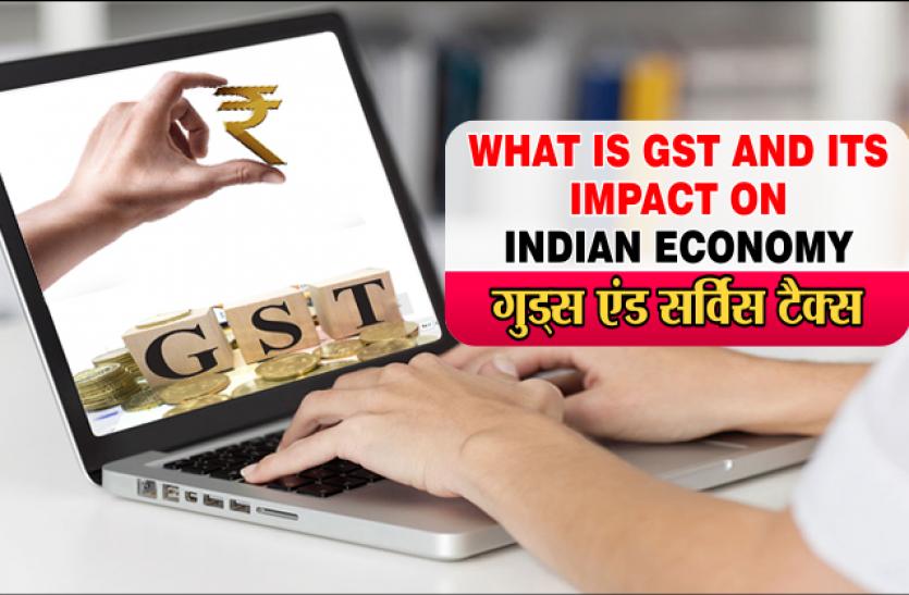 गुड्स एंड सर्विस टैक्स (GST) के बारें में जानिए A-Z फुल जानकारी