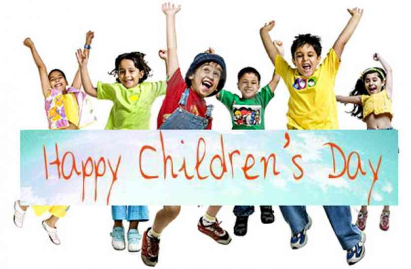 bal diwas: ...ताकि बचा रहे हंसता-खिलखिलाता बचपन