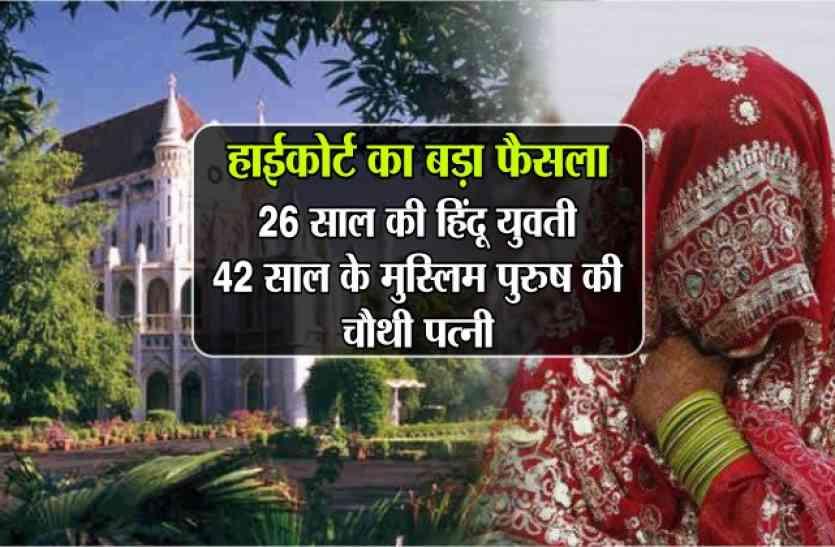 26 साल की हिन्दू युवती, 42 साल के मुस्लिम पुरुष की चौथी पत्नी- हाईकोर्ट का बड़ा फैसला
