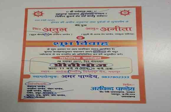 10 mistakes in the invitation card at the wedding of son of Minister
