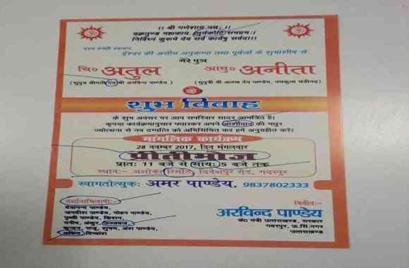 शिक्षा मंत्री के बेटे की शादी में हिंदी में छपे निमंत्रण पत्र में 10 गलतियां, सोशल मीडिया पर चुटकी ले रहे लोग