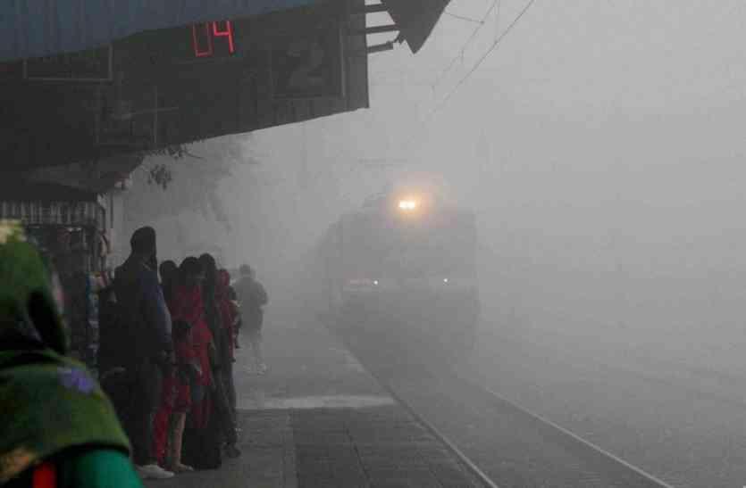 दिल्ली में आज भी धुंधभरी रही सुबह, ये 118 ट्रेनें चल रही हैं देरी से, 10 हुई रद्द
