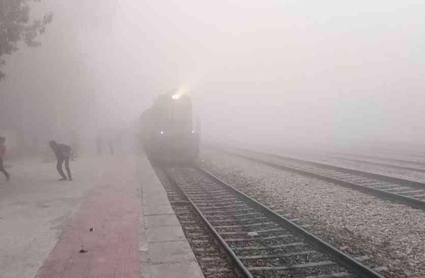 घने कोहरे ने रोकी ट्रेन की रफ्तार, यात्री परेशान