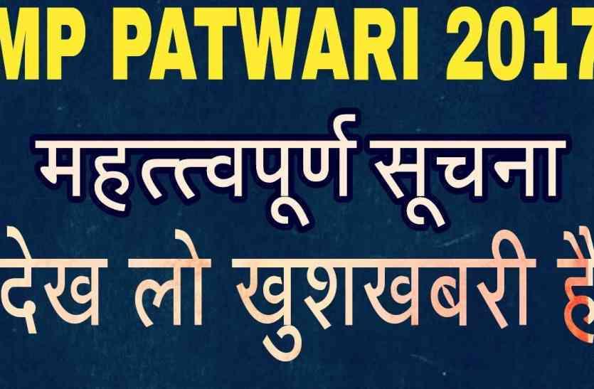 Mp Patwari: जरुरी नहीं मोबाइल से आधार लिंक, अंतिम दिन आज, मौका न छूटे