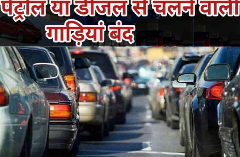 लखनऊ में बंद हो गईं पेट्रोल-डीजल की गाड़ियां, जानिए सरकार ने अचानक क्यों ले लिया इतना बड़ा फैसला