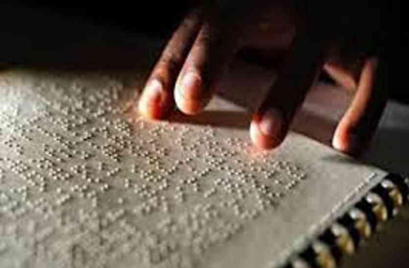 56,000 बूथों पर होंगे ब्रेल लिपि में बैलेट पेपर