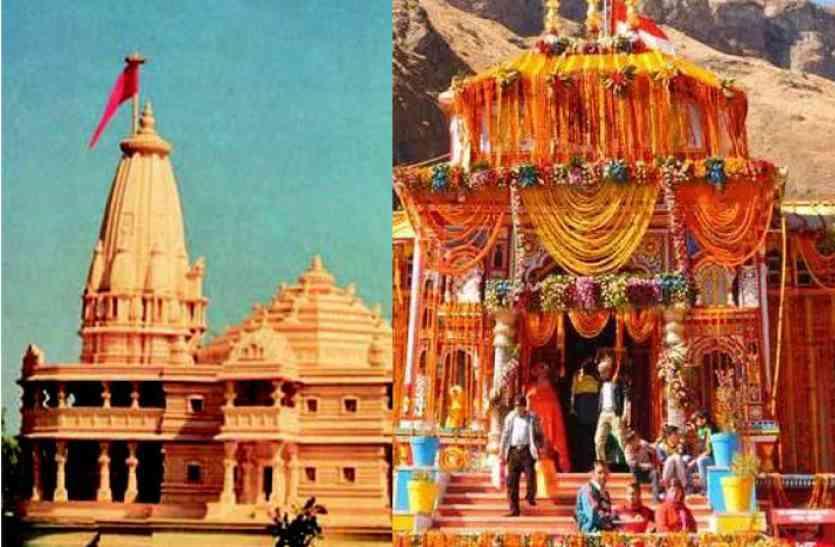 अयोध्या के बाद अब बद्रीनाथ पर भी मुस्लिमों ने ठोंका दावा, मस्जिद के बाद अब किया ये बड़ा ऐलान !