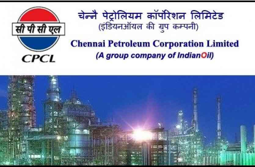 चेन्नई पेट्रोलियम कॉर्पोरेशन लिमिटेड मेंट्रेड अपरेंटिस के 108 पदों पर भर्ती, करें अावेदन