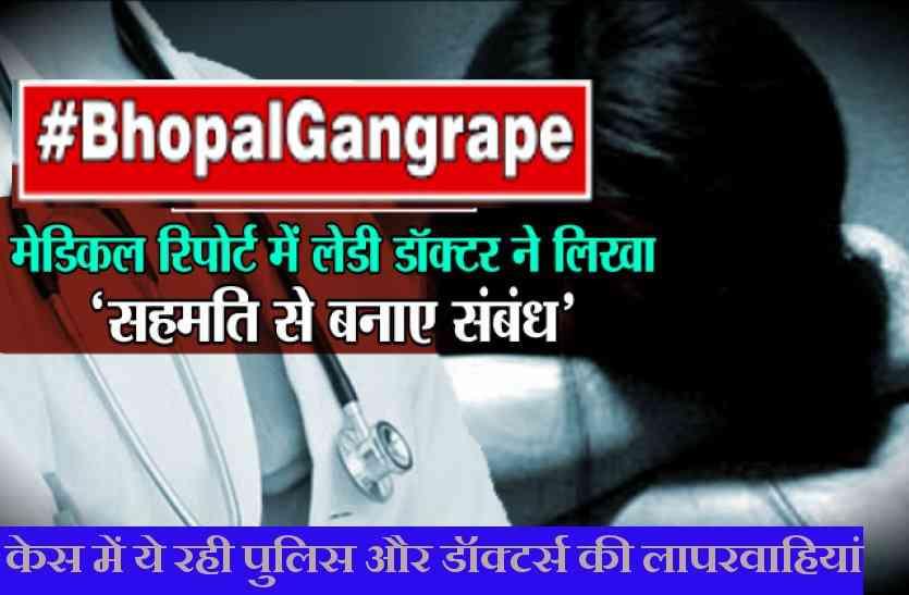 भोपाल गैंगरेप : गलत रिपोर्ट पर डॉक्टरों के रजिस्ट्रेशन होंगे निरस्त!