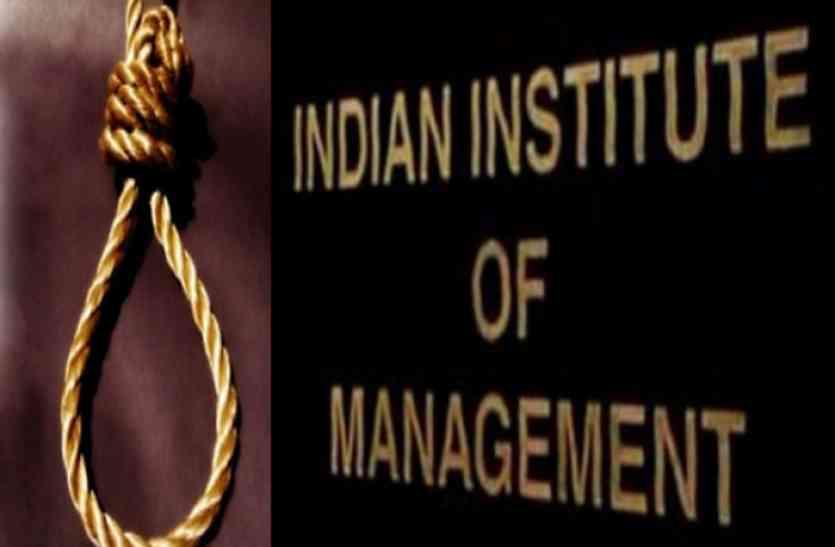 बड़ी खबर: IIM छात्र का हॉस्टल में मिला शव, सामने आई यह बात तो मच गया हड़कंप