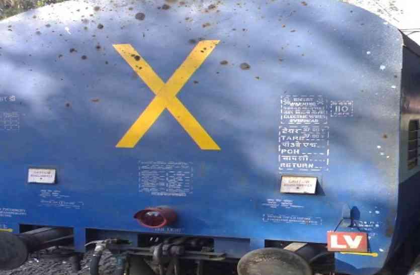 रेल गाड़ी की आख़री बोगी पर X का निशान क्यों लिखा होता है? जानकर एक बार चौंक जरुर जायेंगे...