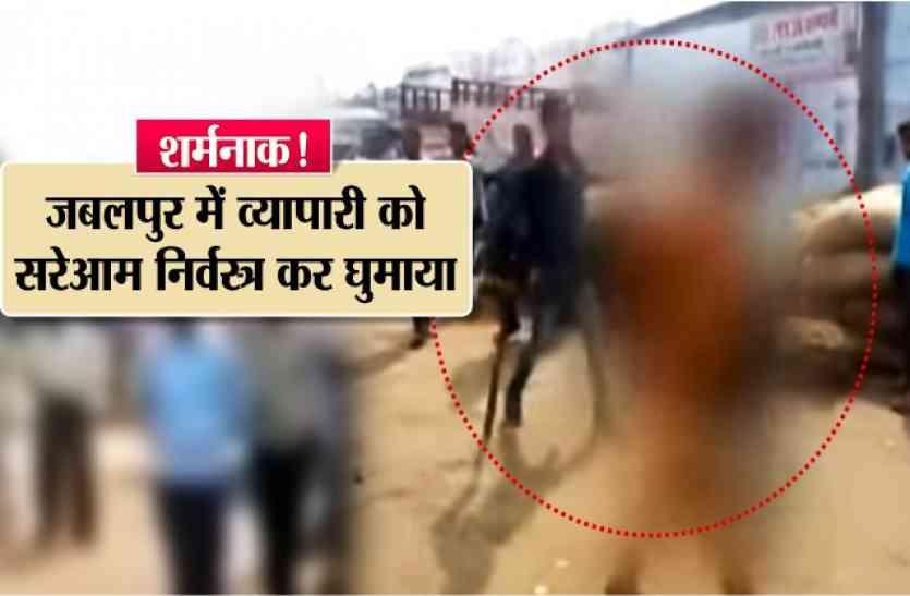 शर्मनाक  जबलपुर में व्यापारी को सरेआम निर्वस्त्र कर घुमाया