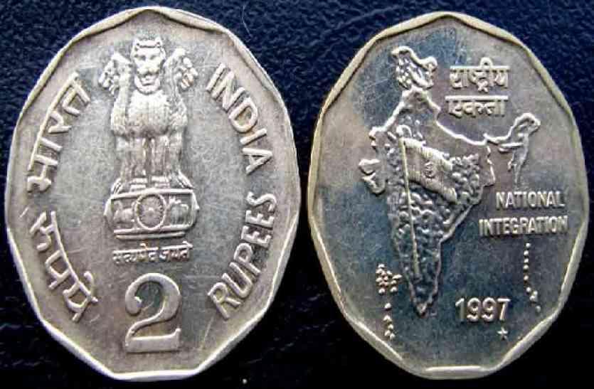 चंद मिनटों में आपको लखपति बना देगा 2 रुपये का ये पुराना सिक्का, कीमत है 3 लाख