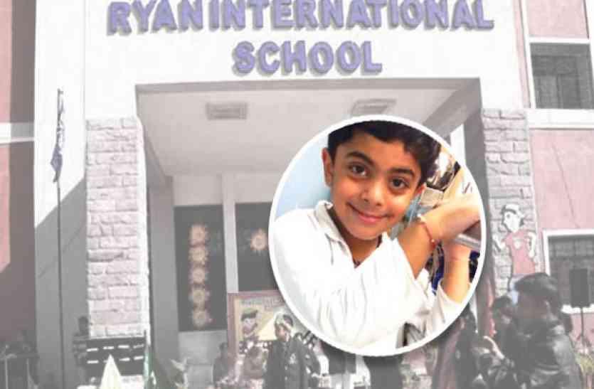 रेयान स्कूल की घटना: लापरवाही जारी है...फिर कागजी साबित हुई ये सक्रियता