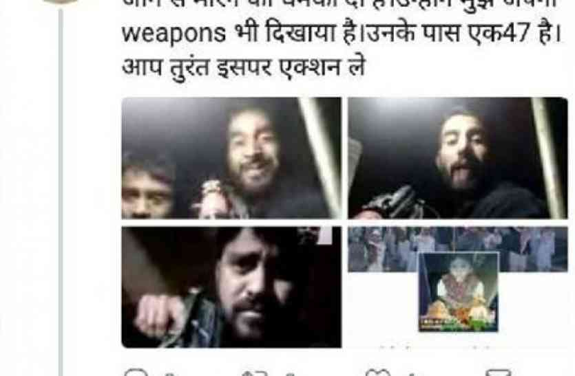 केरल में आरएसएस कार्यकर्ता की हत्या पर किया था कमेंट, वीडियोकॉल में एके-47 दिखाकर दी धमकी