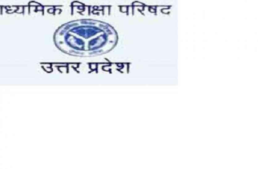 UP BOARD EXAM- परीक्षा केंद्रों की ऑनलाइन सूची जारी, जानें किसका सेंटर कहां गया