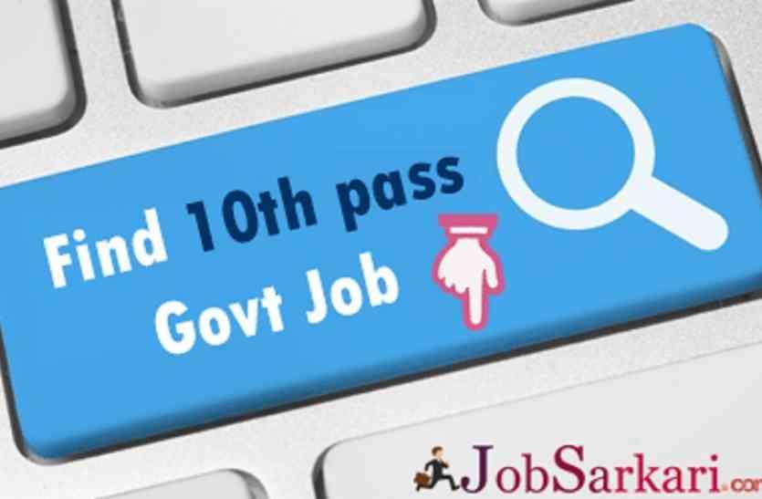 10 वीं पास के लिए यहां हैं सरकारी नौकरियों की भरमार, जल्दी करें आवेदन