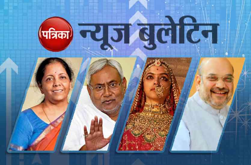 Patrika News Bulletin: एक क्लिक में पढ़ें आज दिनभर की 5 बड़ी खबरें