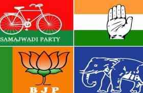 निकाय चुनाव में राजनीतिक दलों के शीर्ष नेताओं ने संभाली कमान, गली-मोहल्लों में बनाएंगे पहुंच