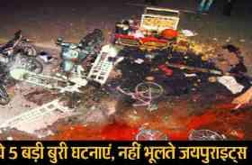 ये थीं 5 बड़ी बुरी घटनाएं, कई किमी के दायरे में तड़पाते हुए आई मौत, नहीं भूलते जयपुराइट्स