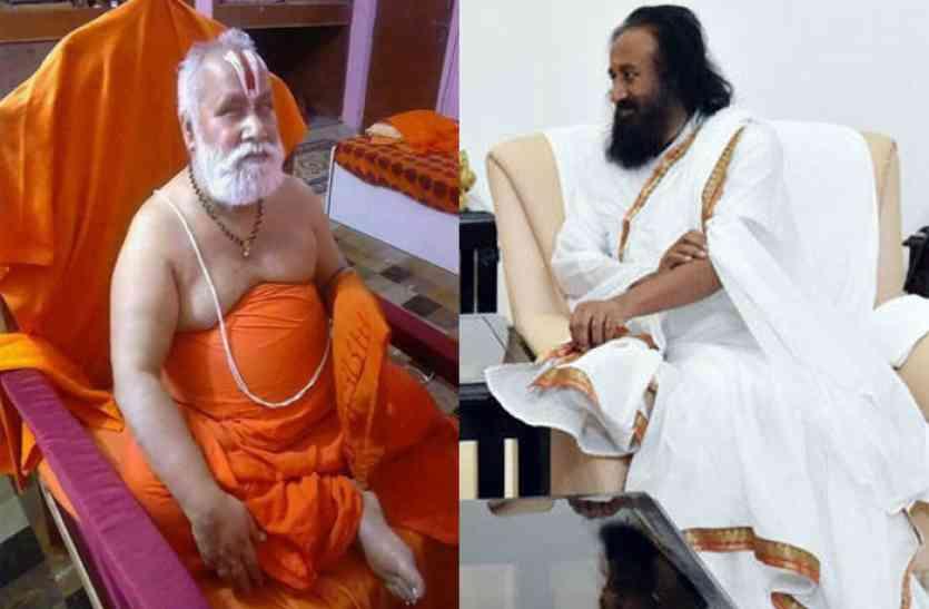 अयोध्या विवाद: श्री श्री रविशंकर को एक और बड़ा झटका, अब इस धर्म गुरु ने खोला मोर्चा