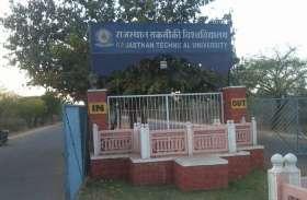 कुर्सी की दौड़: आरटीयू का कुलपति बनने के लिए तमिलनाडु से तेलंगाना तक के प्रोफेसर इंटरव्यू देने पहुंचे जयपुर