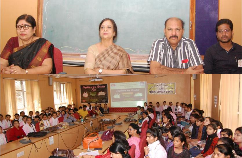 उदयपुर के एमजी कॉलेज में छात्राओं को दी कन्या भ्रूण हत्या कानूनों की जानकारी, आमजन को जागरूक होने की आवश्यकता