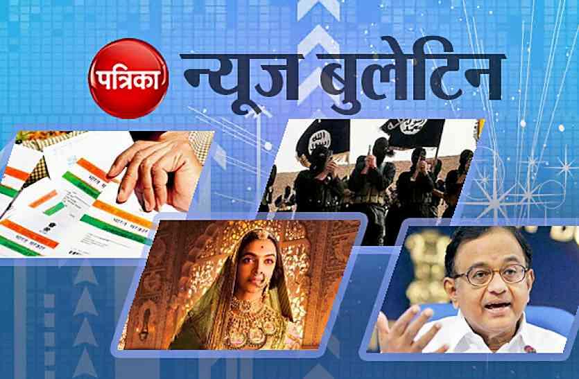 Patrika News Bulletin: एक क्लिक में पढ़ें आज शाम तक की 5 बड़ी खबरें
