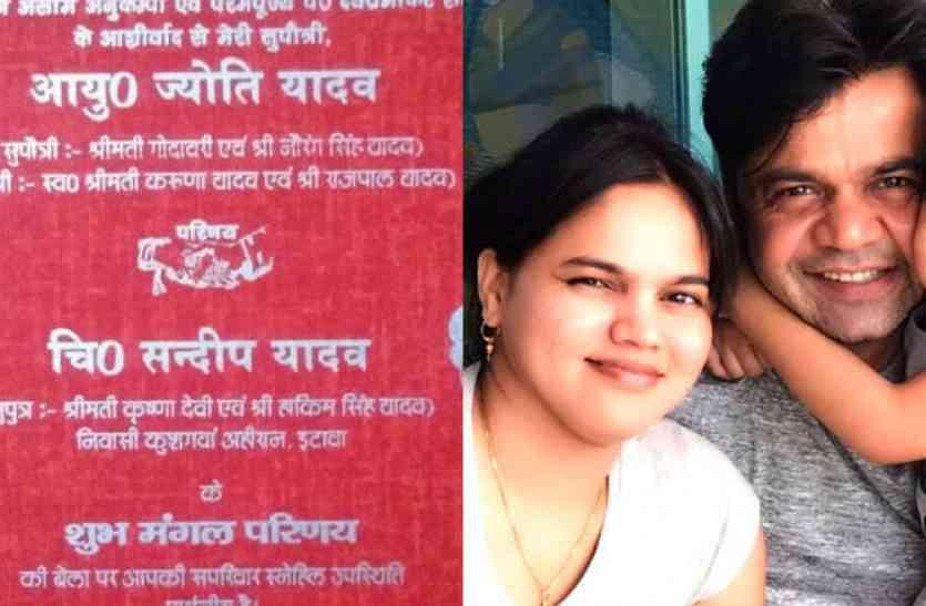 इटावा से आज निकलेगी अभिनेता राजपाल यादव की बेटी की बारात, ये हस्तियां देंगी आशीर्वाद
