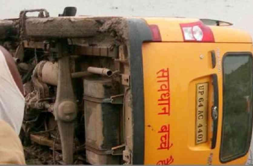 जौनपुर में बच्चों से भरी स्कूल वैन पलटी, दो की हालत गंभीर