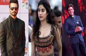 48 वां अंतरराष्ट्रीय फिल्म फेस्टिवल: इवेंट में जाह्नवी के आउटफिट से लेकर शाहरुख के चार्म ने मचाई धूम...