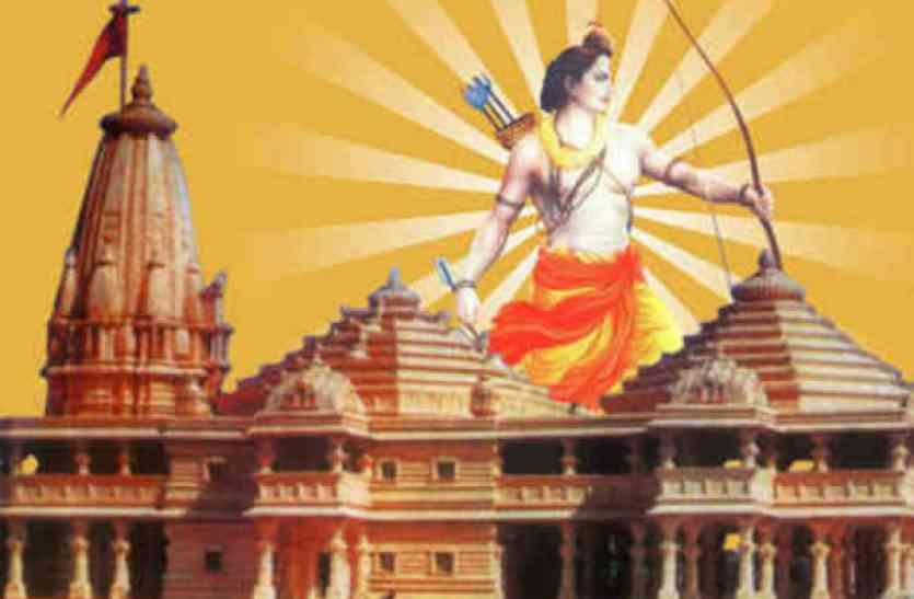 Image result for राम मंदिर