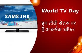 World TV Day, इन टीवी सेट्स पर हैं आकर्षक आॅफर