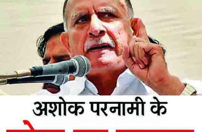उदयपुर से राजधानी तक गई शिकायत लेकिन नगर निगम में भाजपा बोर्ड चुप...परनामी के बयान के अनुरूप उदयपुर नगर निगम में भी हो रहा काम